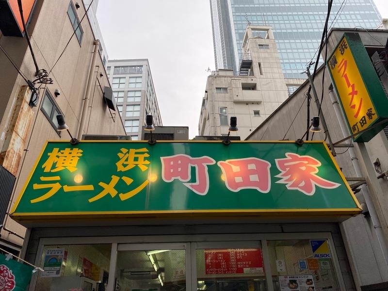 町田家新宿店 看板