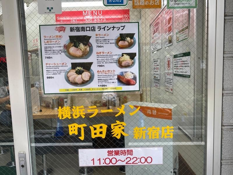 町田家新宿店 入り口メニュー
