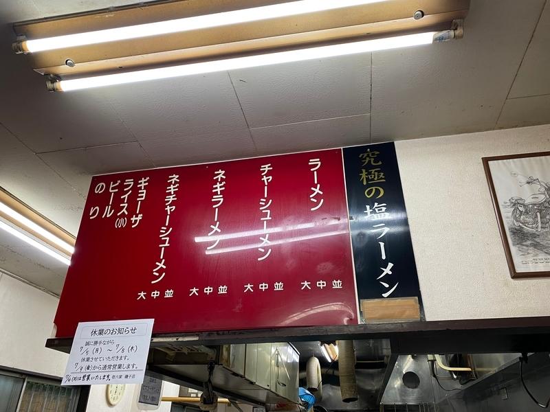 壱六家磯子本店 カウンター上部メニュー