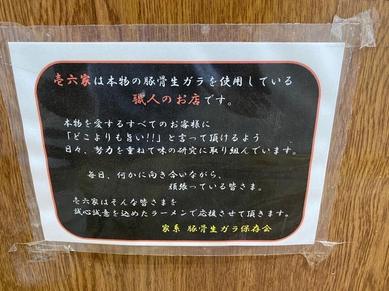 壱六家磯子本店 家系豚骨生ガラ保存会