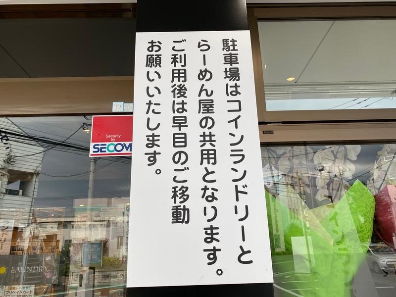 らーめん家せんだい町田店 駐車場注意点