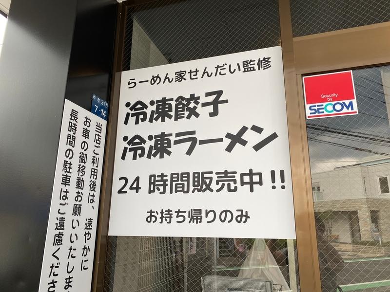 24時間営業餃子ラーメンスタンド
