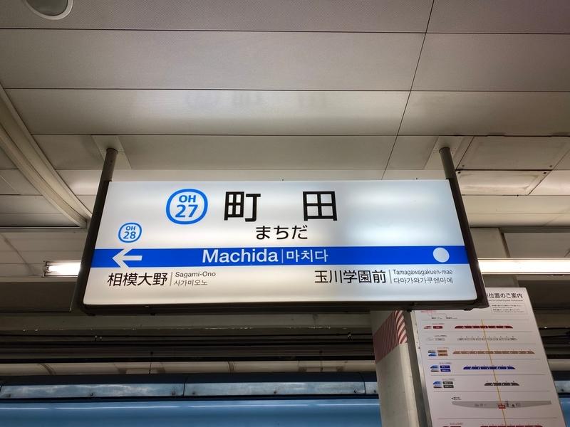 小田急小田原線「町田駅」