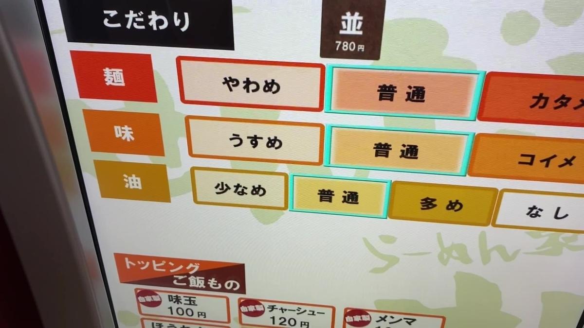 味の好みを選ぶ