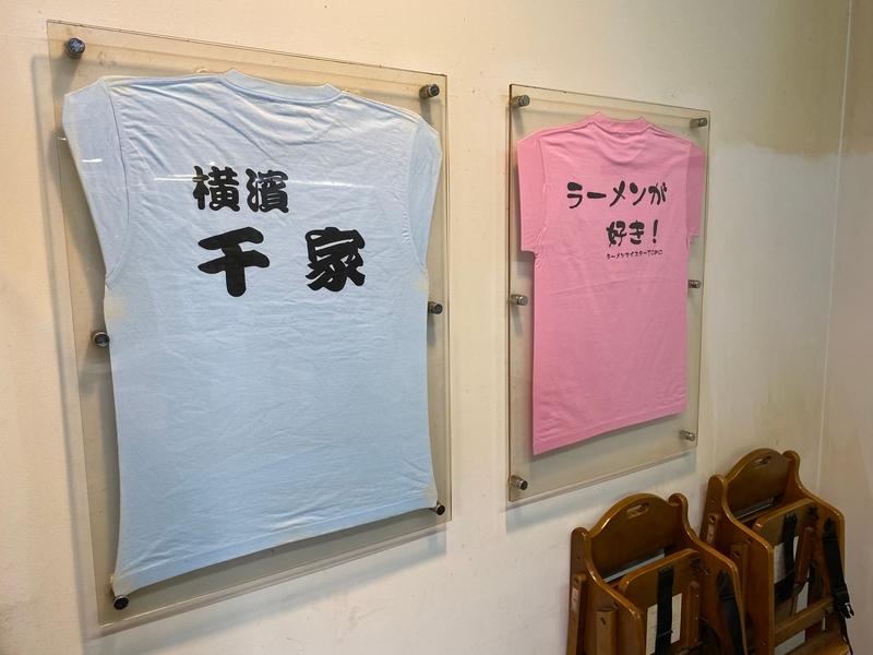 千家上川井店 Tシャツ