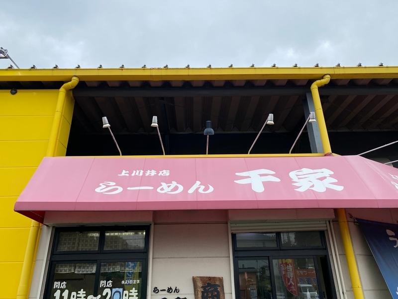 千家上川井店 看板
