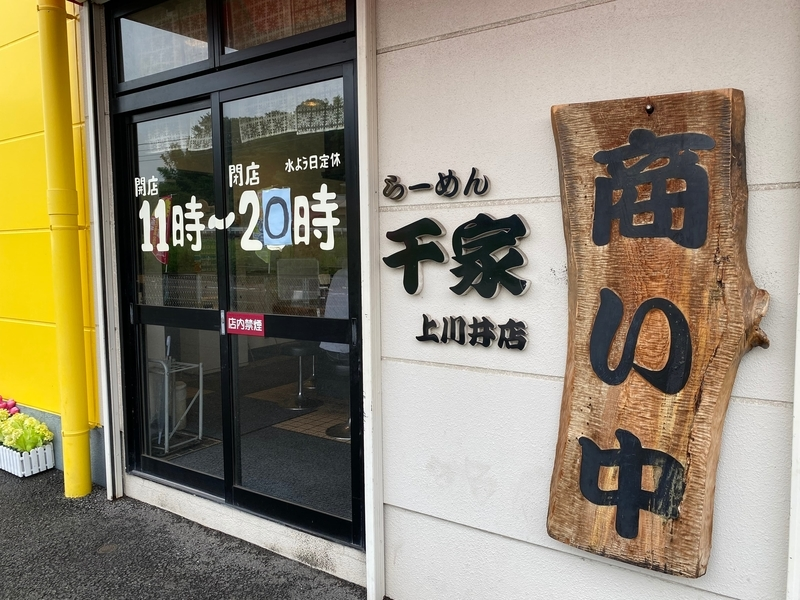 千家上川井店 入り口