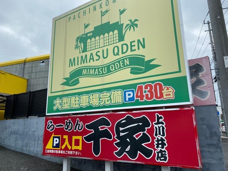 千家上川井店 国道16号沿い看板
