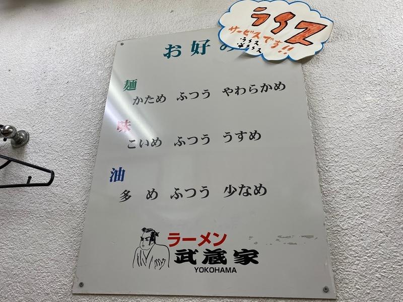 武蔵家中野本店 味のお好み表