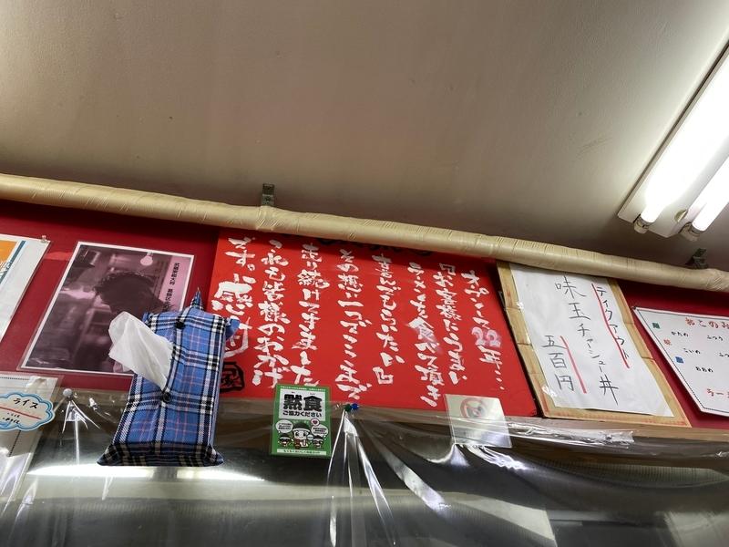 武蔵家中野本店 カウンター上部