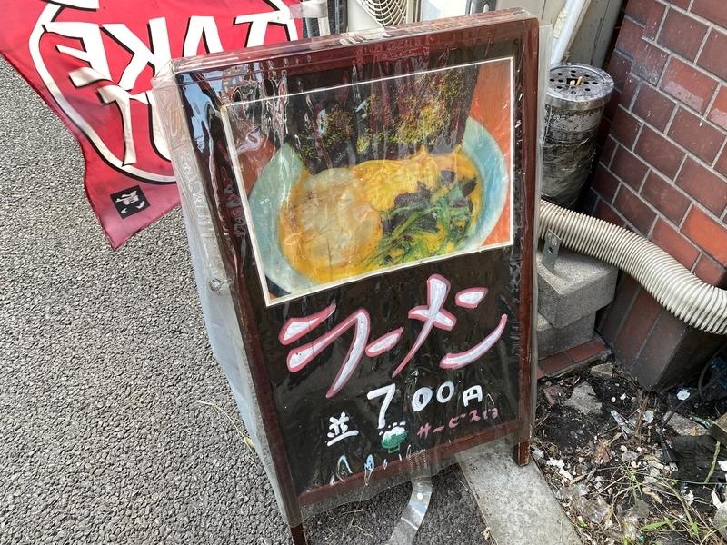 武蔵家中野本店 A型看板
