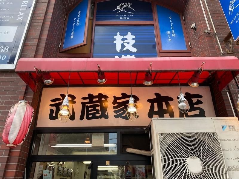 武蔵家中野本店 看板