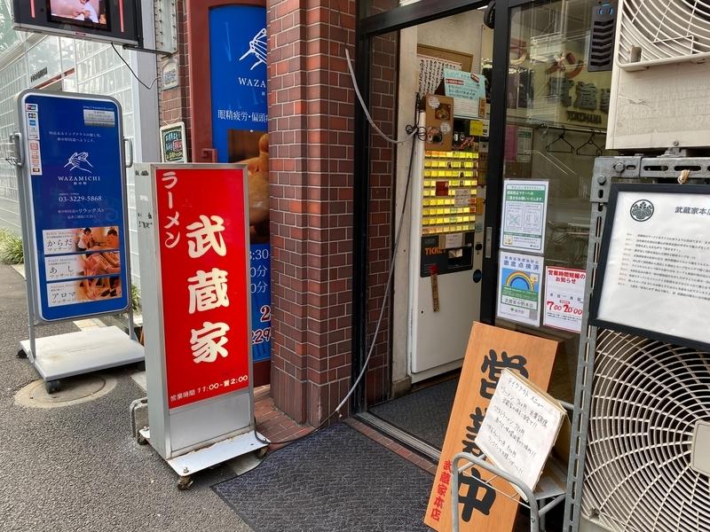 武蔵家中野本店 入り口