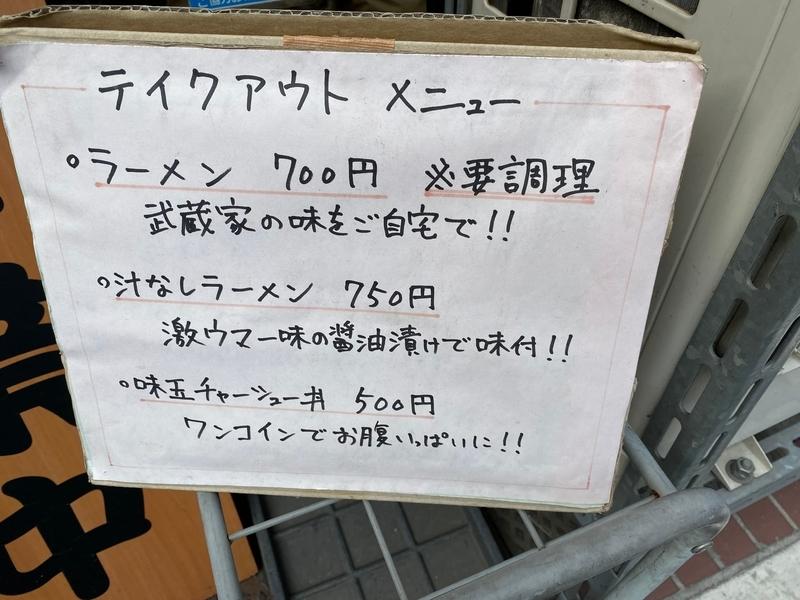 武蔵家中野本店 テイクアウトメニュー