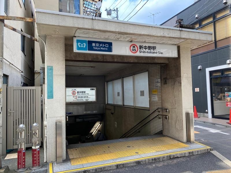 東京メトロ丸ノ内線「新中野駅」