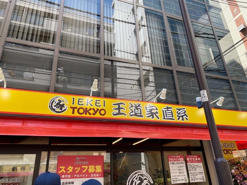 王道家直系IEKEI TOKYO 看板