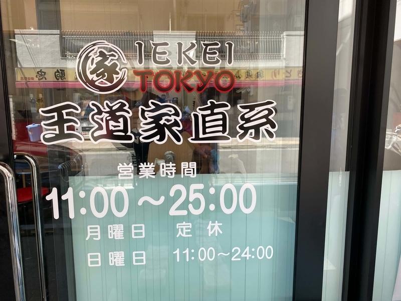 王道家直系IEKEI TOKYO 営業時間