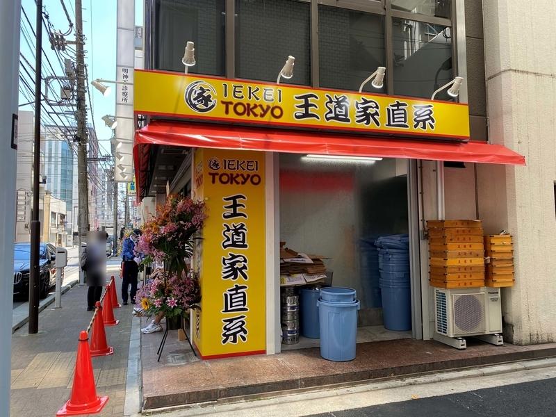 王道家直系IEKEI TOKYO 外観