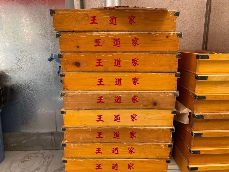 王道家自家製麺 麺箱