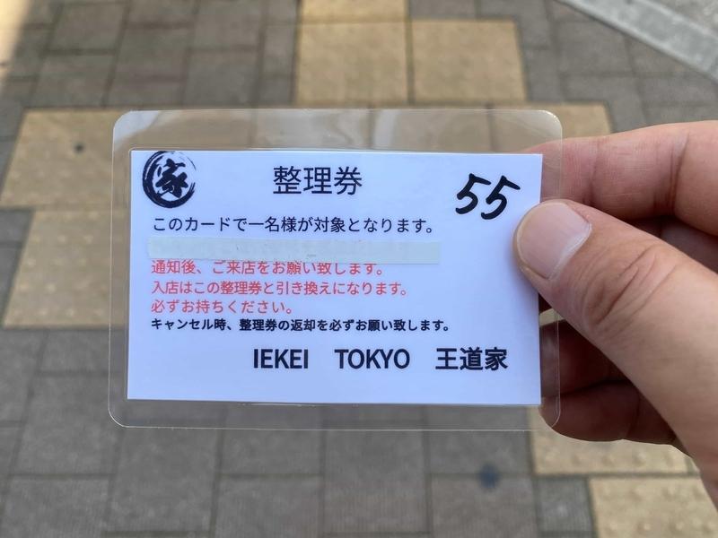 王道家直系IEKEI TOKYO ファストパス(整理券)