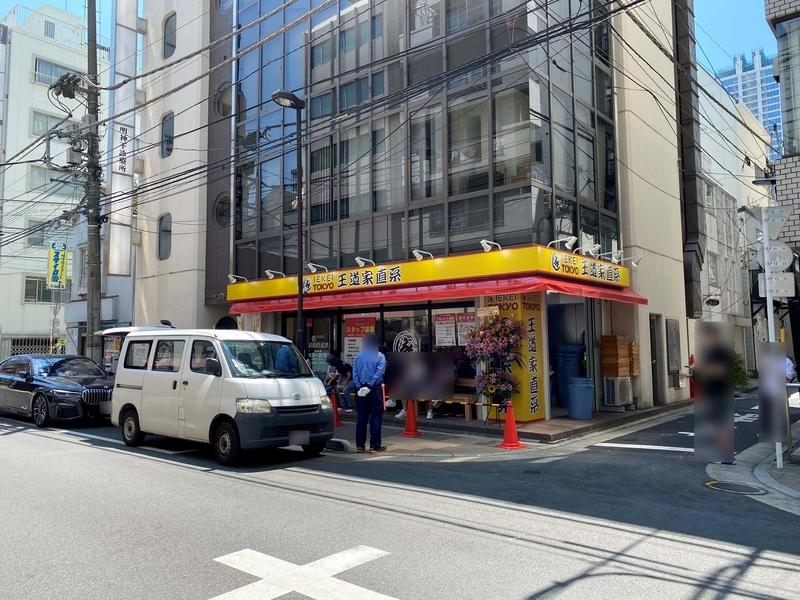 IEKEI TOKYO王道家直系 外観