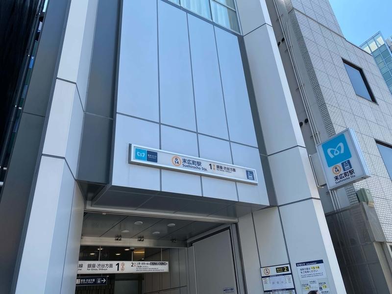 東京メトロ銀座線「末広町駅」2番出口