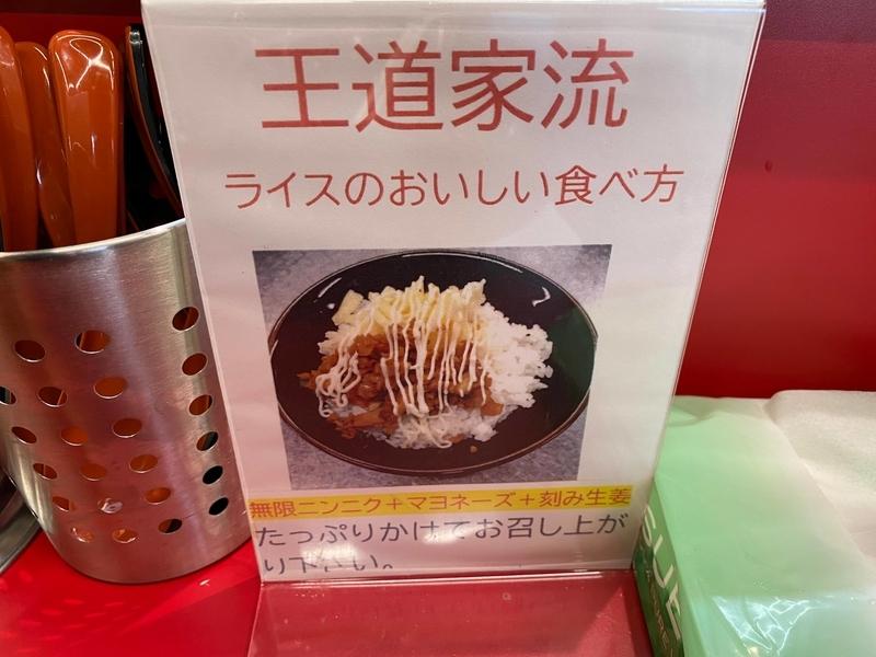 王道家流ライスのおいしい食べ方