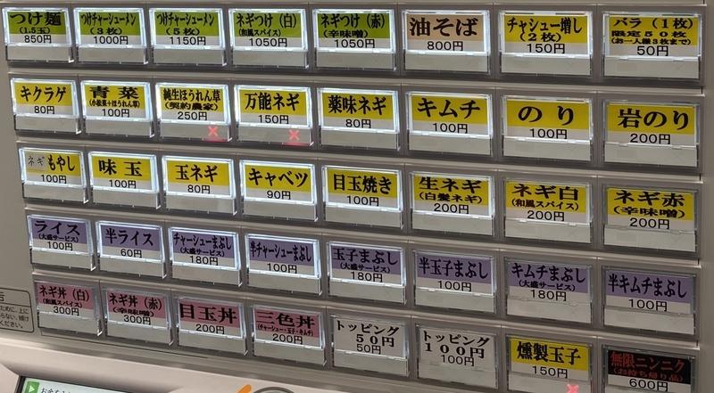王道家直系IEKEI TOKYO 券売機アップ