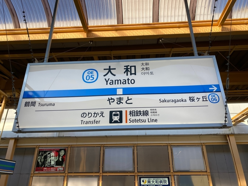 小田急江ノ島線「大和駅」