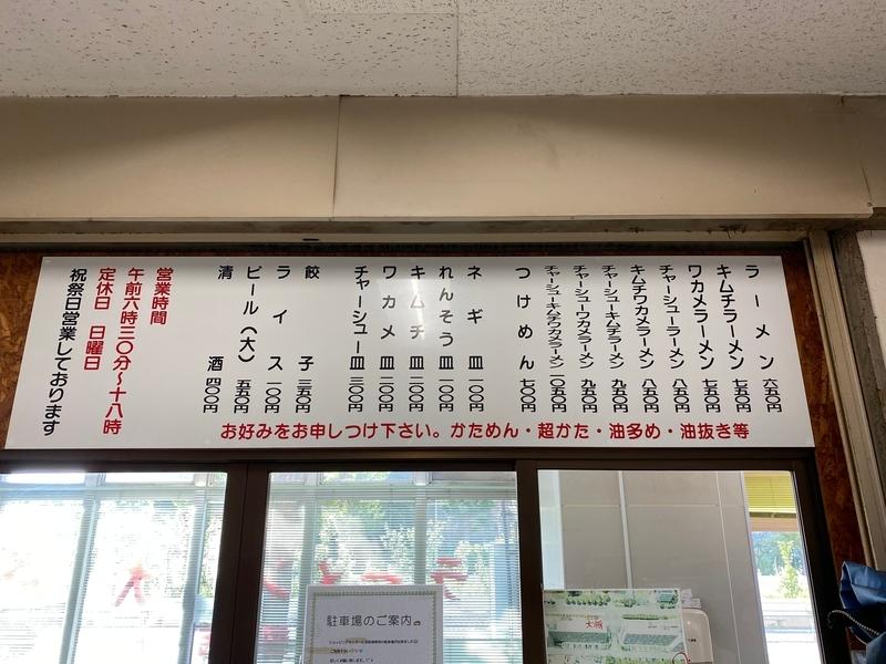 ラーメン大将錦町店 券売機上部メニュー