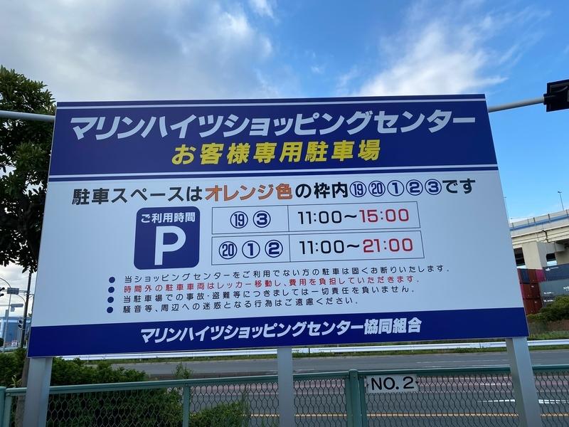 横浜マリンハイツ 駐車場案内
