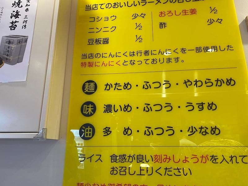 環2家蒲田店 壁面の味のお好み表