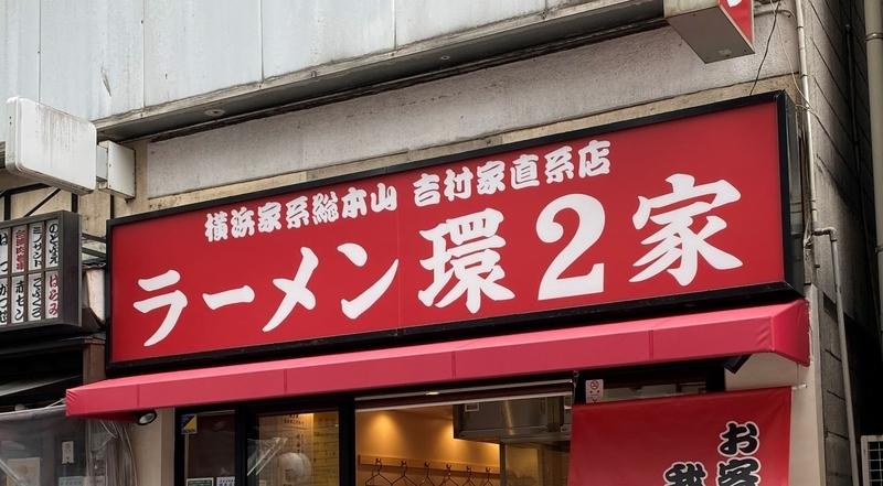 環2家蒲田店 看板