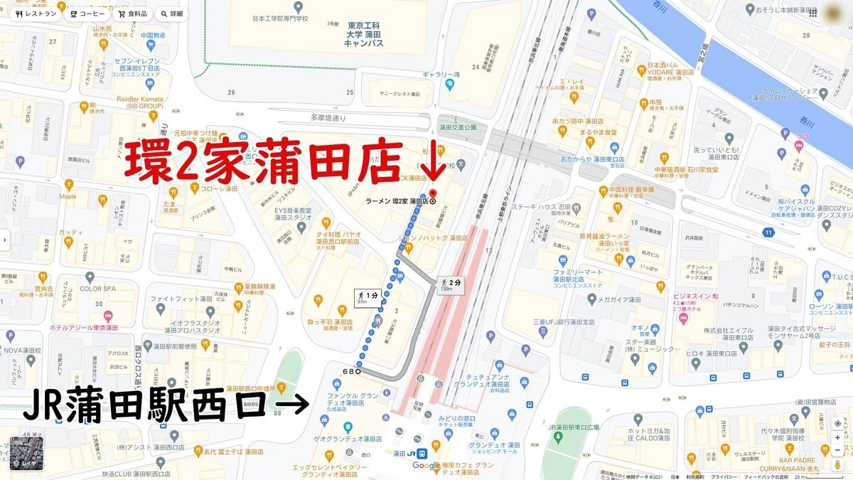 JR蒲田駅西口~環2家蒲田店