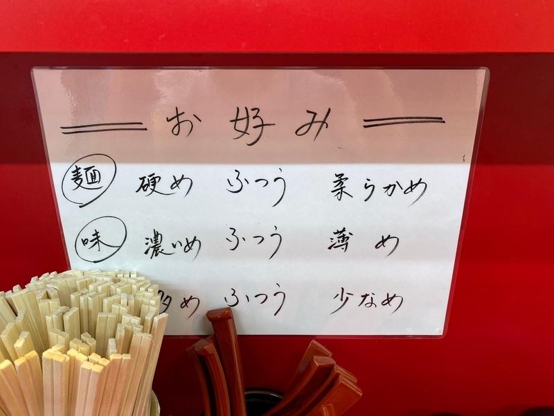 山本家 卓上味のお好み表