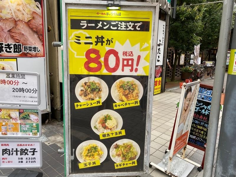 ぎょうてん屋町田店 店頭メニュー