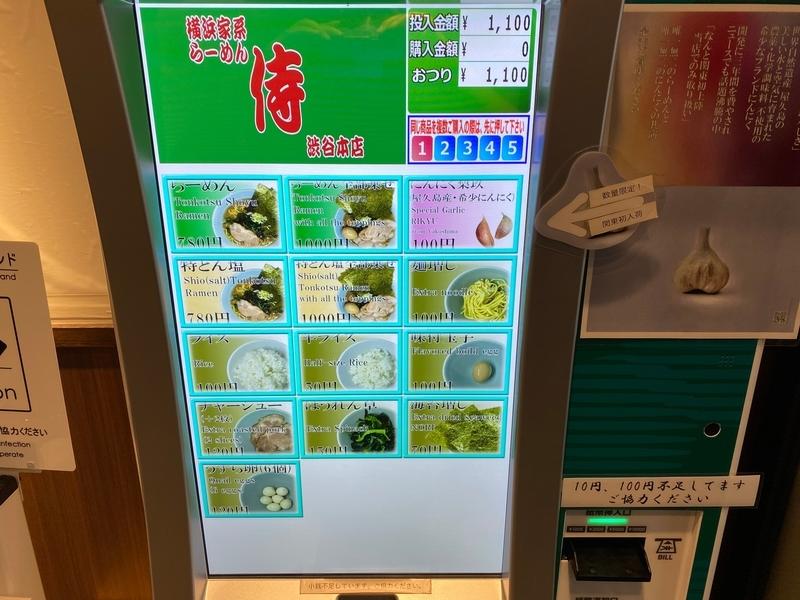 侍渋谷本店 券売機