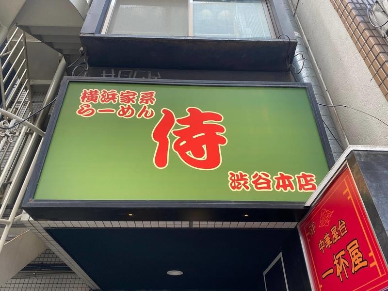 侍渋谷本店 看板