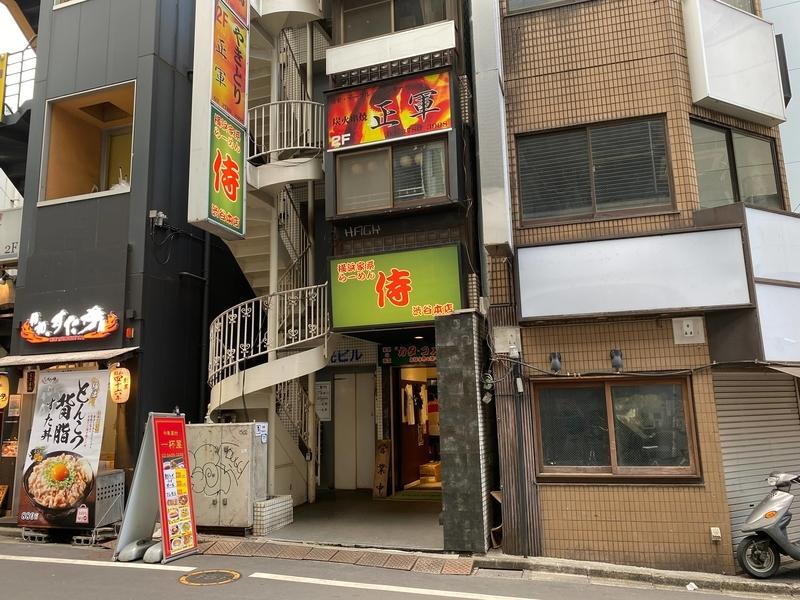侍渋谷本店 外観