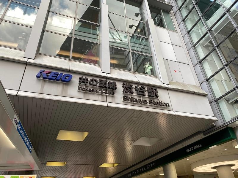 京王井の頭線「渋谷駅」中央口