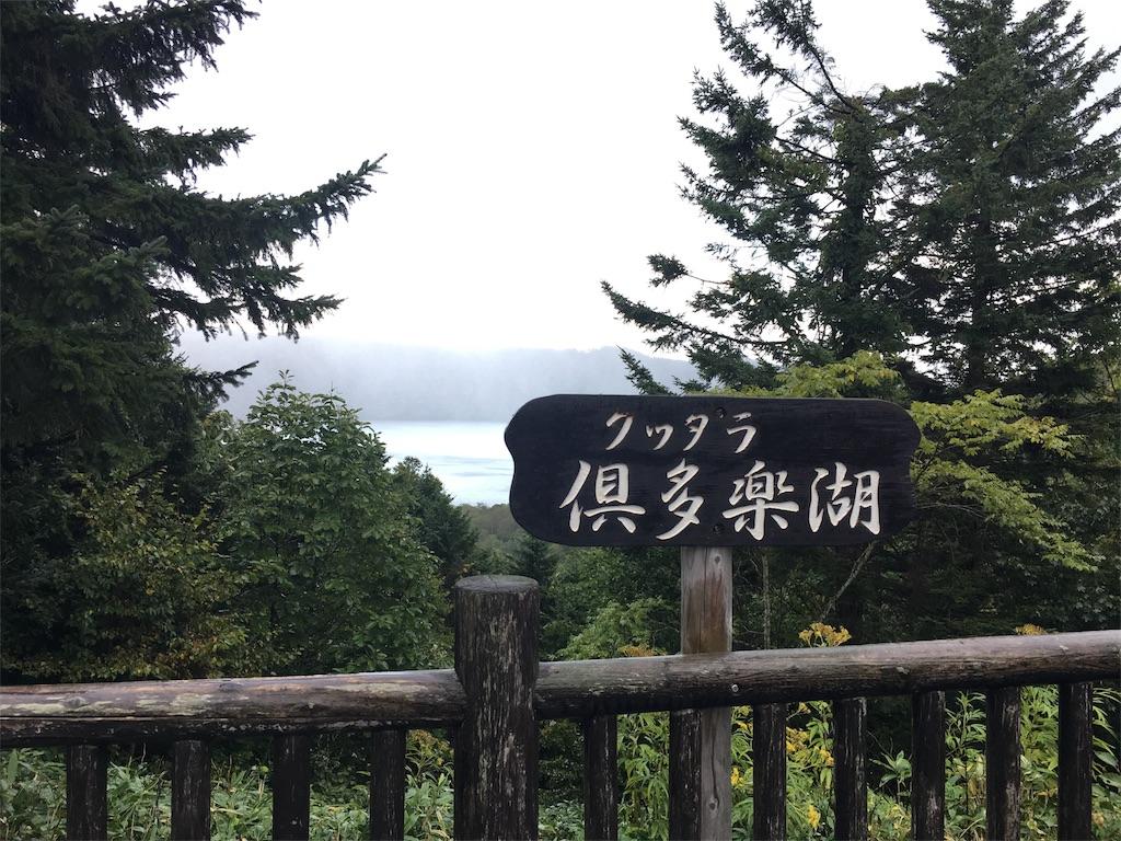 f:id:iemaru-y2017:20170924213629j:image