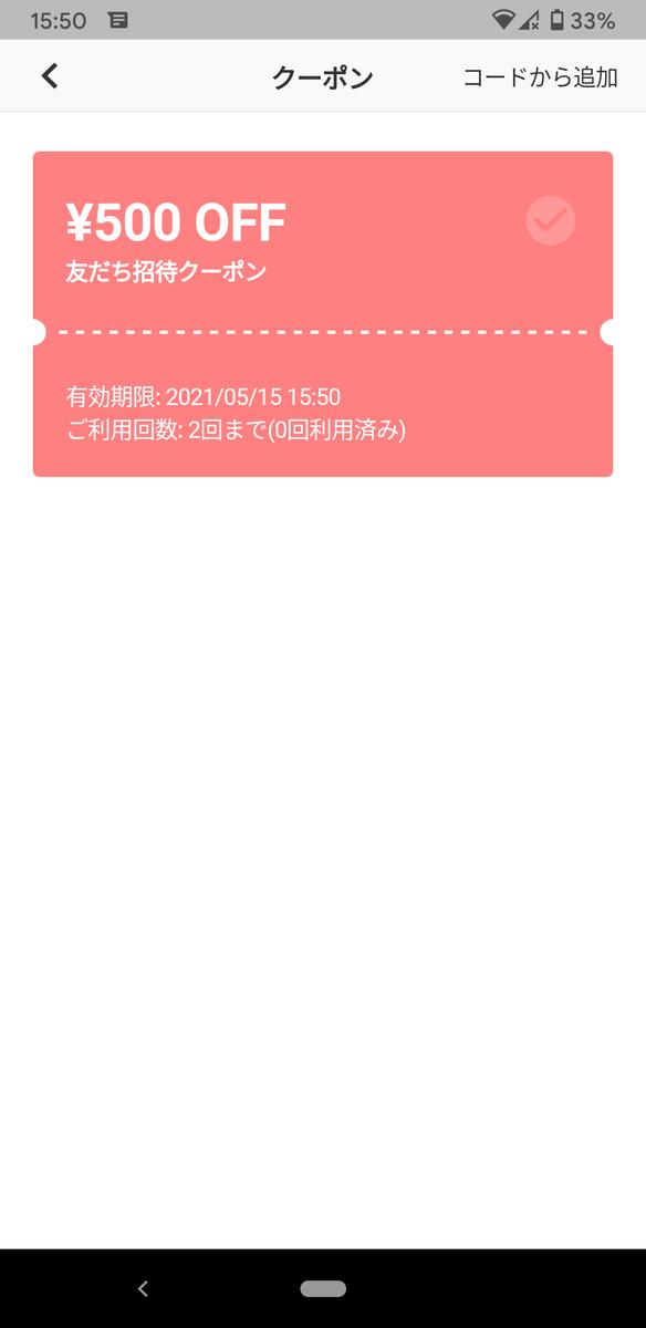 f:id:iemeci:20210522125456p:plain