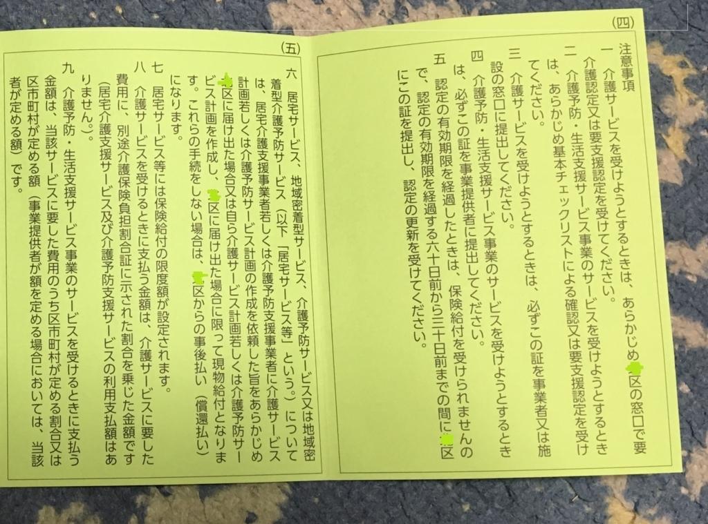 f:id:ienikaero2876342:20170601233350j:plain