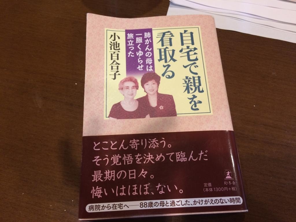 f:id:ienikaero2876342:20170917163253j:plain