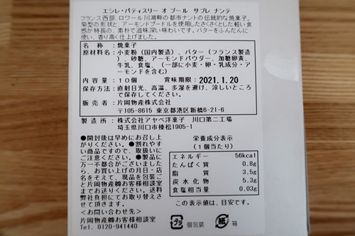 f:id:ietatemama:20210208124356j:plain