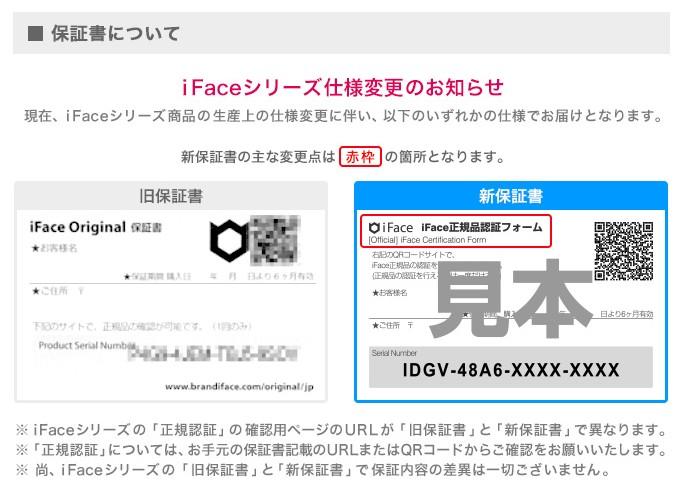 f:id:iface-seiki:20170223014029j:plain