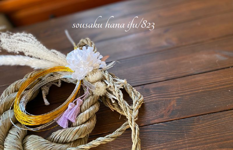 f:id:ifu823_sousakuhana:20201225191438j:plain