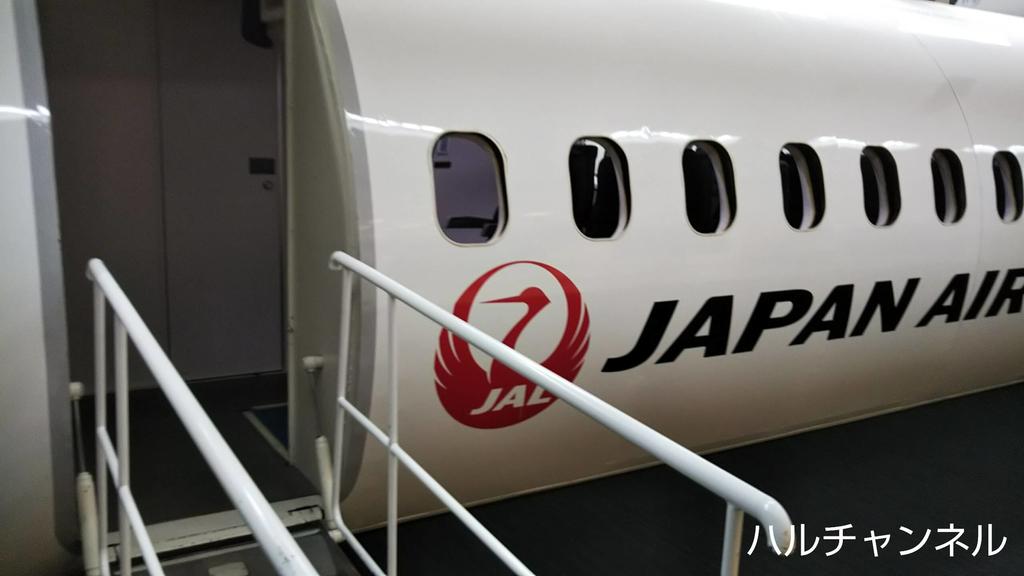 JALの機体に乗れる体験コーナー