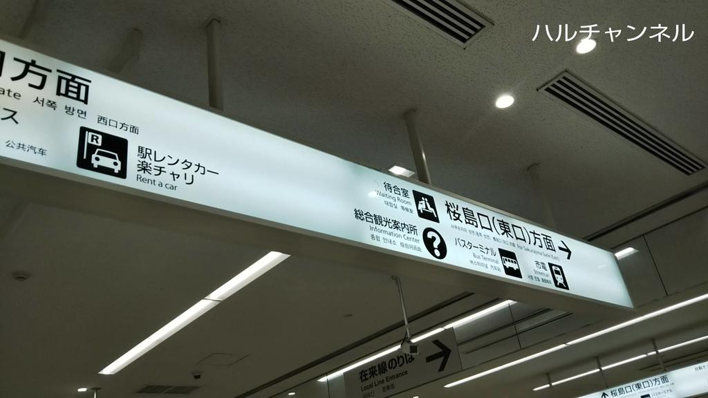 鹿児島中央駅を出てスグの方向指示看板