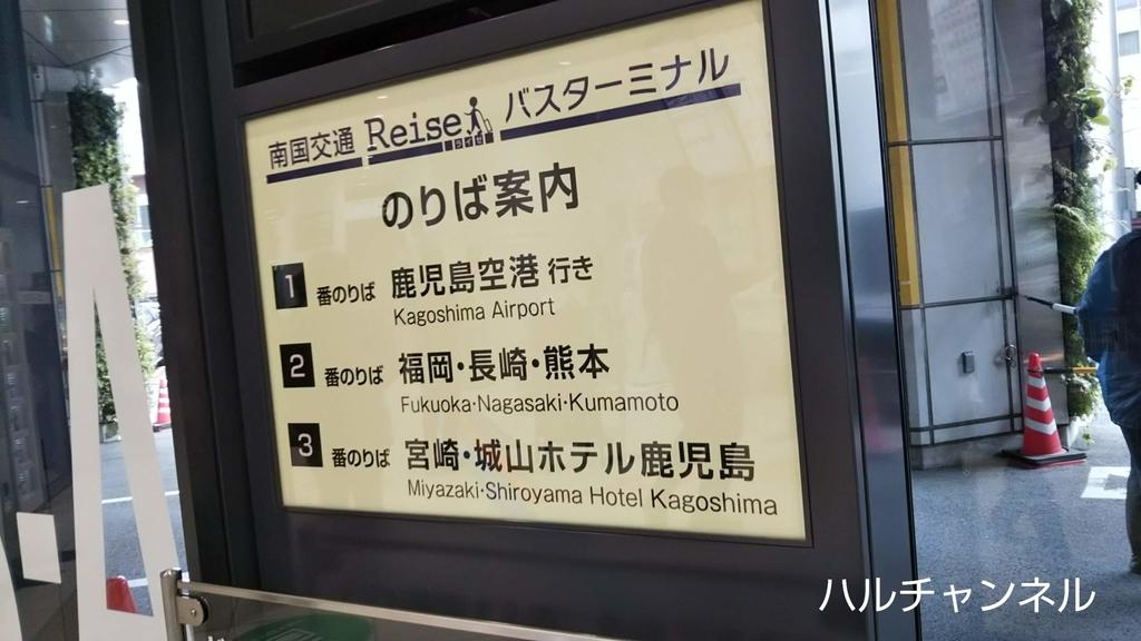バス乗車口の指示看板
